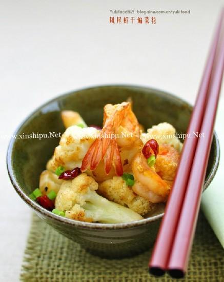 凤尾虾干煸菜花的做法