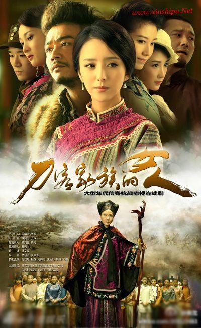 电视剧刀客家族的女人剧情介绍演员表 佟丽娅杨烁加盟传奇大剧